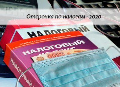 Порядок уплаты налогов и сдача отчетности 2020